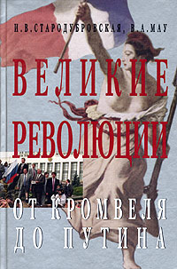 Ретроспектива: Итоги и перспективы современной российской революции