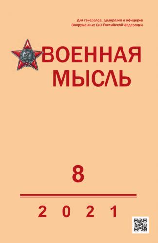 Обложка журнала 'Военная мысль', №8.- 08.2021