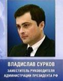 Владислав Сурков. Фото © НТВ