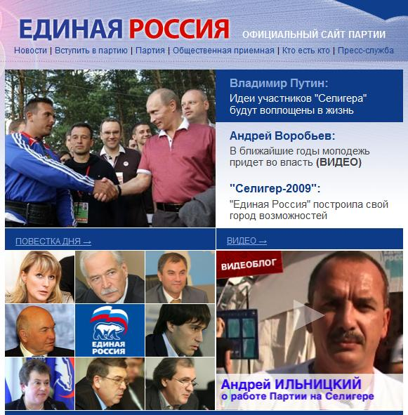 """Итоги недели """"Единой России"""" на форуме """"Селигер '2009"""""""
