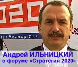 Андрей Ильницкий на форуме Стратегия-2020 в Марий Эл