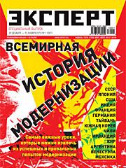 """Журнал """"Эксперт"""", №1, 2010"""