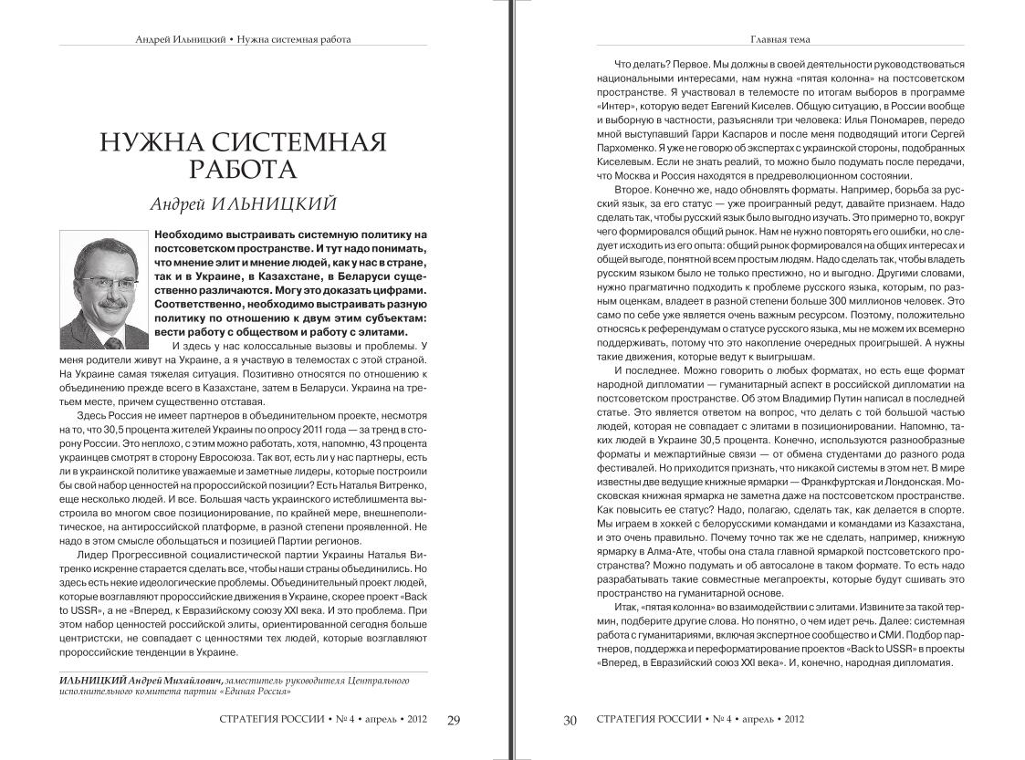 О системной политике на постсоветском пространстве