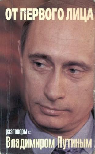От первого лица. Разговоры с Владимиром Путиным