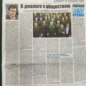Алексей Мухин. Армия и общество. Социальные среды